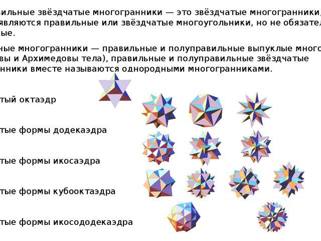 Полуправильные звёздчатые многогранники— это звёздчатые многогранники, граня...