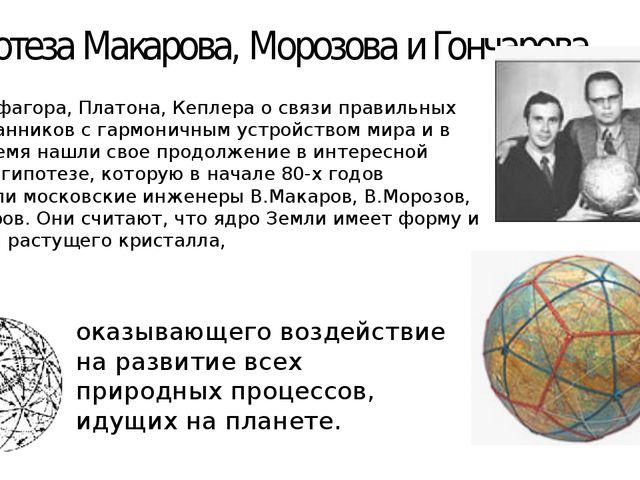 Гипотеза Макарова, Морозова и Гончарова. Идеи Пифагора, Платона, Кеплера о св...