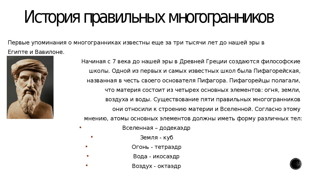 История правильных многогранников Первые упоминания о многогранниках известны...