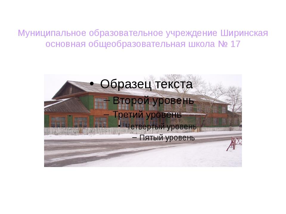 Муниципальное образовательное учреждение Ширинская основная общеобразователь...