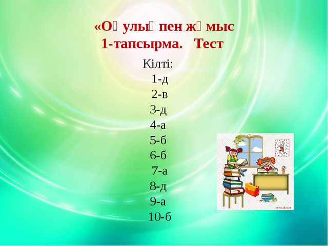 «Оқулықпен жұмыс 1-тапсырма. Тест Кілті: 1-д 2-в 3-д 4-а 5-б 6-б 7-а 8-д 9-а...