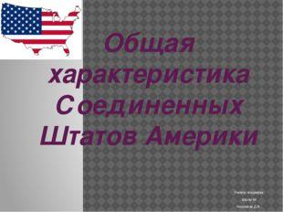 Учитель географии школы 44 Николаева Д.М. Общая характеристика Соединенных Шт