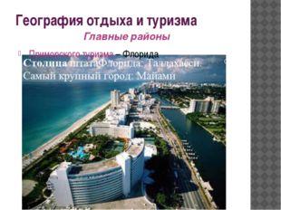 География отдыха и туризма Главные районы Приморского туризма – Флорида
