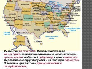 Состоит из 50-ти штатов. В каждом штате своя конституция, свои законодательны