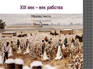 XIX век – век рабства