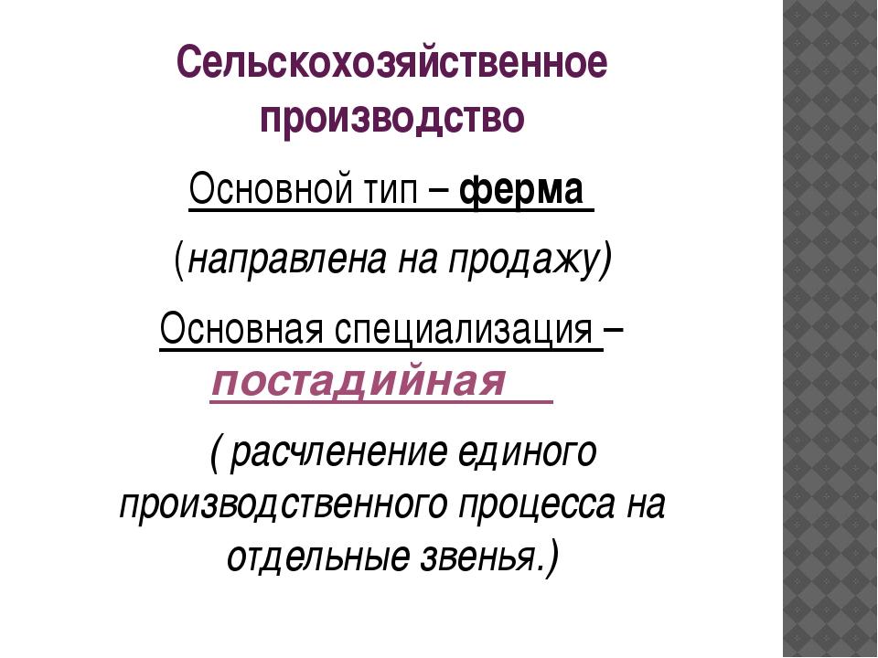 Сельскохозяйственное производство Основной тип – ферма (направлена на продажу...
