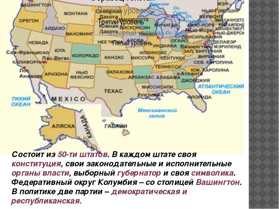 Состоит из 50-ти штатов. В каждом штате своя конституция, свои законодательны...