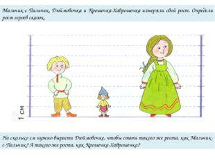 Мальчик-с-Пальчик, Дюймовочка и Крошечка-Хаврошечка измеряли свой рост. Опред