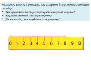 Рассмотри рисунок и расскажи, как измеряют длину отрезка с помощью линейки. К