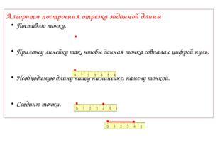 Алгоритм построения отрезка заданной длины Поставлю точку. Приложу линейку та