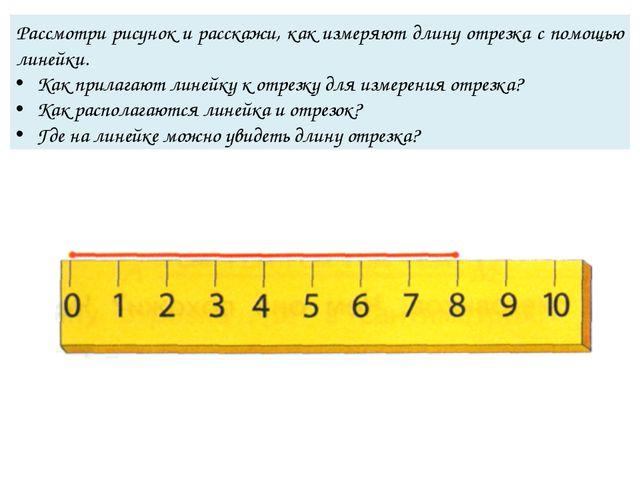 Рассмотри рисунок и расскажи, как измеряют длину отрезка с помощью линейки. К...