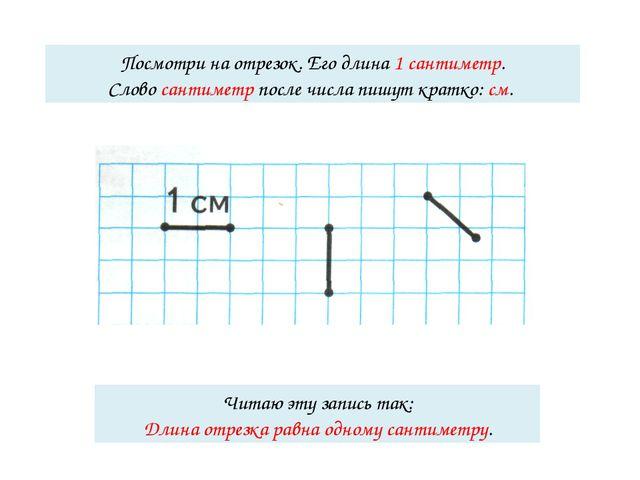 Посмотри на отрезок. Его длина 1 сантиметр. Слово сантиметр после числа пишут...