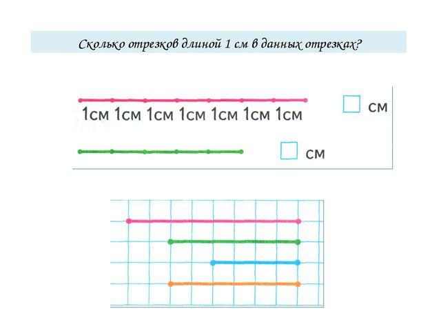Сколько отрезков длиной 1 см в данных отрезках?