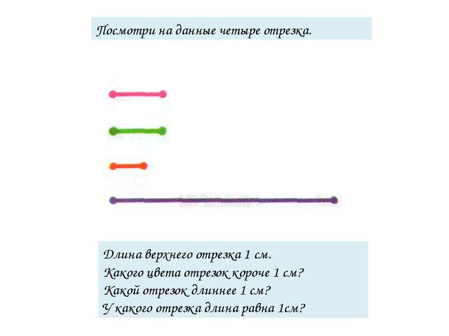 Посмотри на данные четыре отрезка. Длина верхнего отрезка 1 см. Какого цвета...