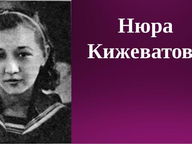 Нюра Кижеватова