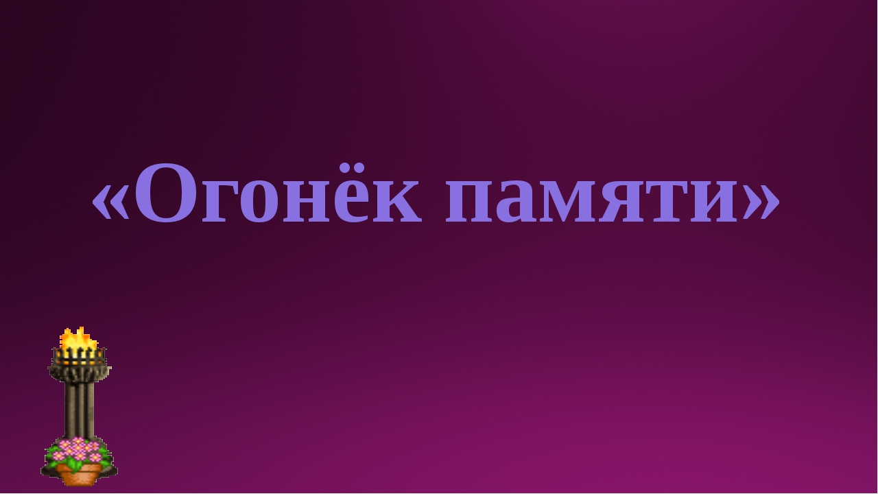 «Огонёк памяти»