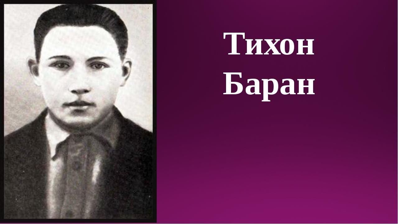 Тихон Баран