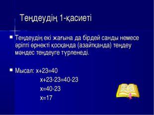 Теңдеудің 1-қасиеті Теңдеудің екі жағына да бірдей санды немесе әріпті өрнект