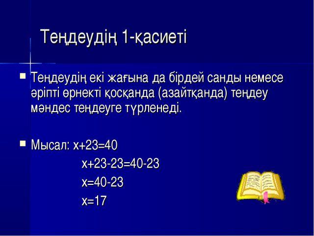 Теңдеудің 1-қасиеті Теңдеудің екі жағына да бірдей санды немесе әріпті өрнект...