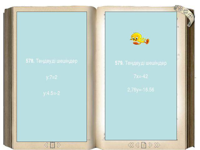 579. Теңдеуді шешіңдер 7x=-42 2,76y=-16.56 578. Теңдеуді шешіңдер y:7=2 y:4.5...