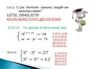 3.25.13. Сұрақ белгісінің орнына қандай сан жазылуы керек? 1(27)2, 2(64)2,2(?