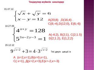 01.07.12. А(20;8) ,D(16;4) . C(8;-4),D(12;0), E(6;-6) 10.27.05 A(-4;2), В(2;1