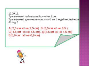 12.09.12. Трапецияның табандары 5 см және 9 см . Трапецияның диагоналы орта с