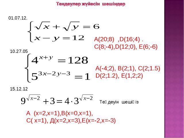 01.07.12. А(20;8) ,D(16;4) . C(8;-4),D(12;0), E(6;-6) 10.27.05 A(-4;2), В(2;1...