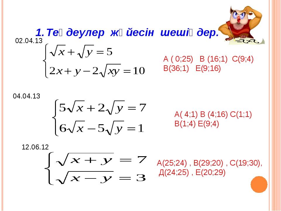 Теңдеулер жүйесін шешіңдер. А ( 0;25) В (16;1) C(9;4) В(36;1) Е(9;16) 02.04.1...