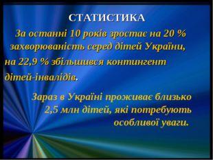 СТАТИСТИКА За останні 10 років зростає на 20 % захворюваність серед дітей Ук