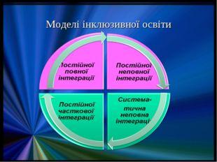Моделі інклюзивної освіти