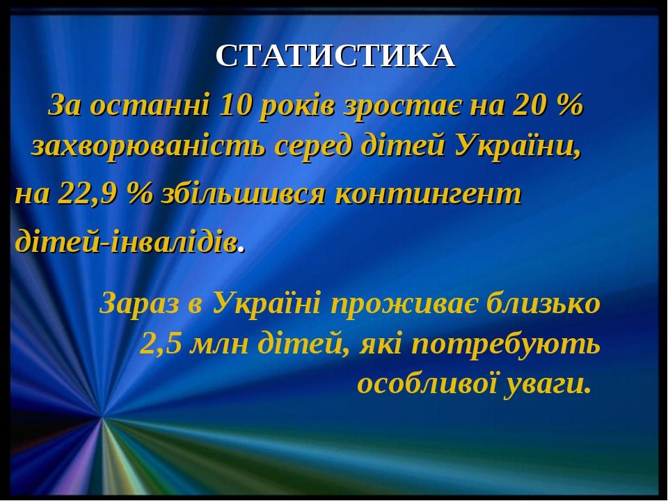 СТАТИСТИКА За останні 10 років зростає на 20 % захворюваність серед дітей Ук...