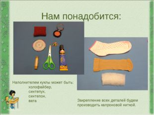 Нам понадобится: http://aida.ucoz.ru Наполнителем куклы может быть: холофайбе