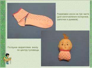 Разрезаем носок на три части (для изготовления ползунков, шапочки и рукавов).