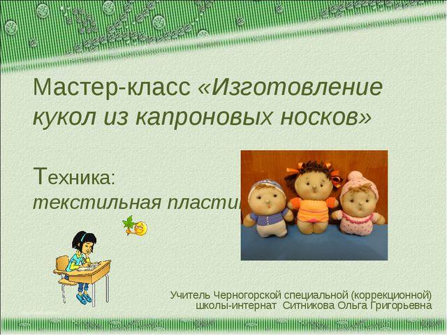 Мастер-класс «Изготовление кукол из капроновых носков» Техника: текстильная п...
