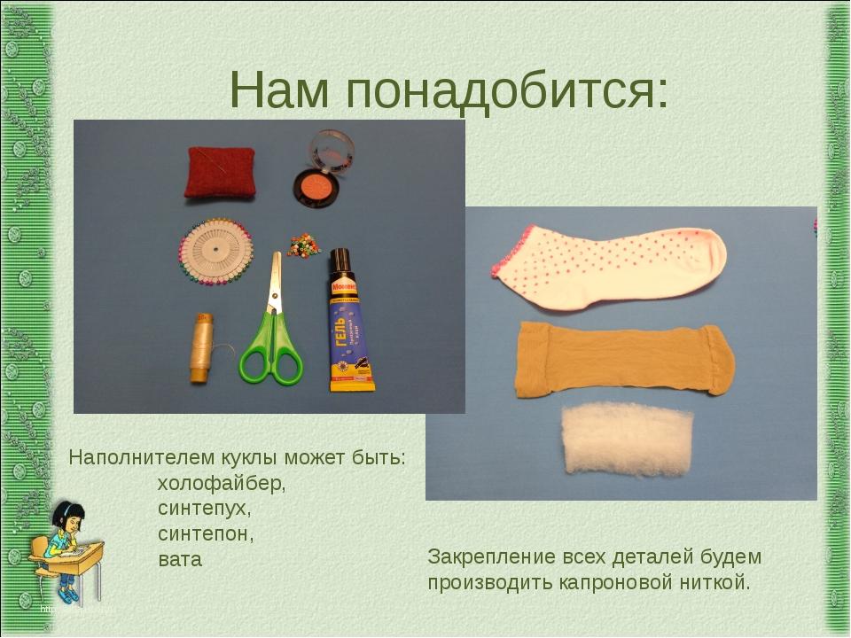 Нам понадобится: http://aida.ucoz.ru Наполнителем куклы может быть: холофайбе...