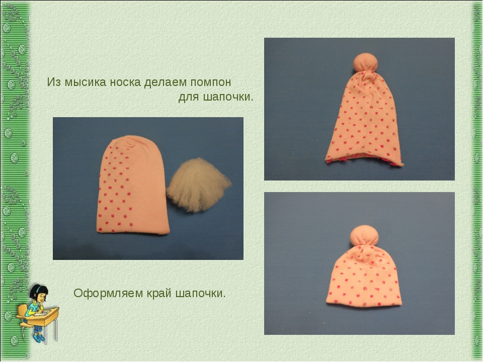 Из мысика носка делаем помпон для шапочки. Оформляем край шапочки.