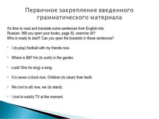 It's time to read and translate some sentences from English into Russian. Wil