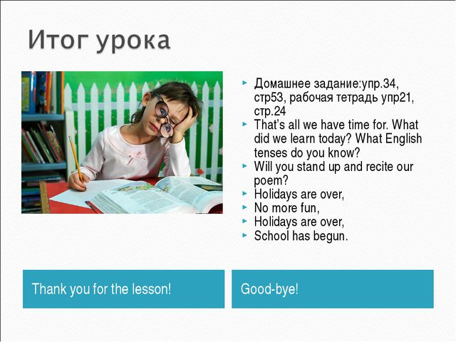 Thank you for the lesson! Good-bye! Домашнее задание:упр.34, стр53, рабочая т...