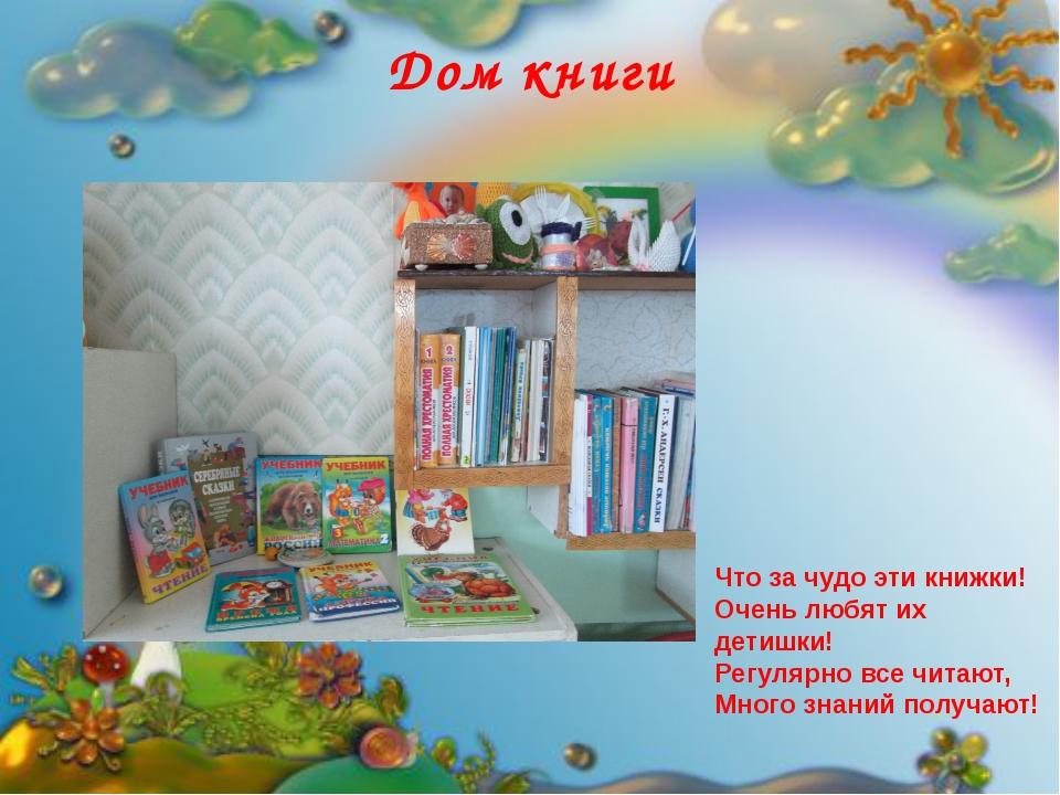 Дом книги Что за чудо эти книжки! Очень любят их детишки! Регулярно все чита...