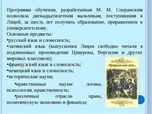 Программа обучения, разработанная М. М. Сперанским позволяла двенадцатилетним