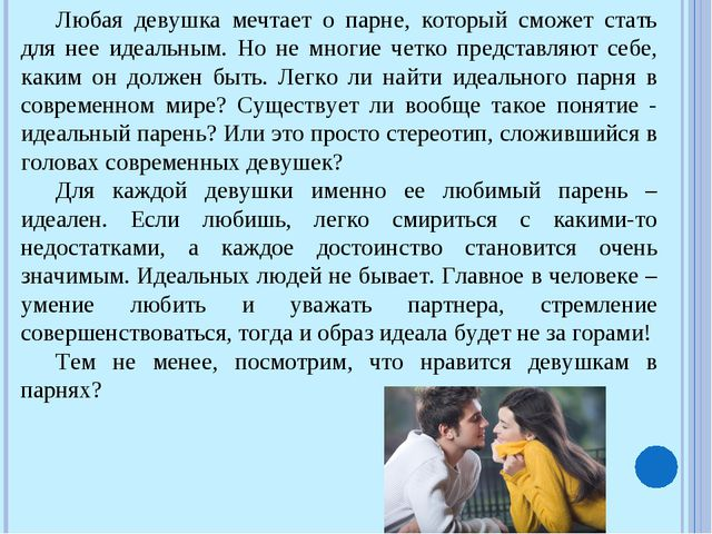 Любая девушка мечтает о парне, который сможет стать для нее идеальным. Но не...