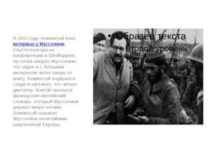 В 1922 году Хемингуэй взялинтервью у Муссолини. Спустя полгода на конференц