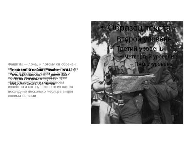 Фашизм — ложь, и потому он обречен на литературное бесплодие. И когда он уйд...