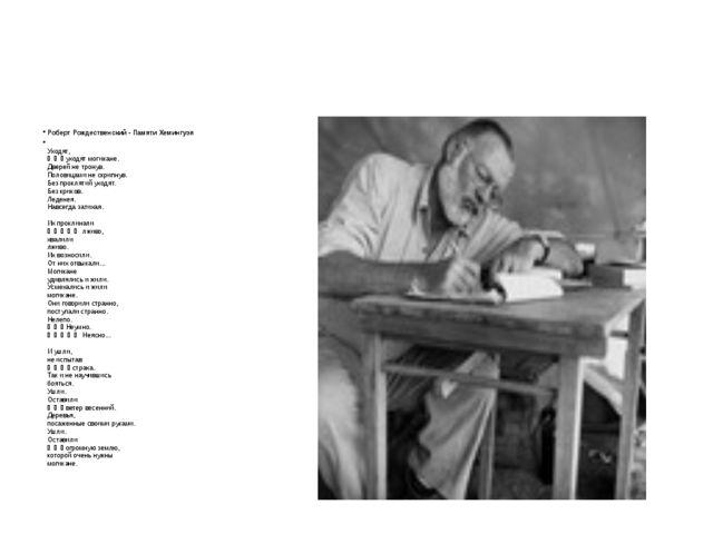 Роберт Рождественский - Памяти Хемингуэя Уходят,  уходят могикане. Двер...
