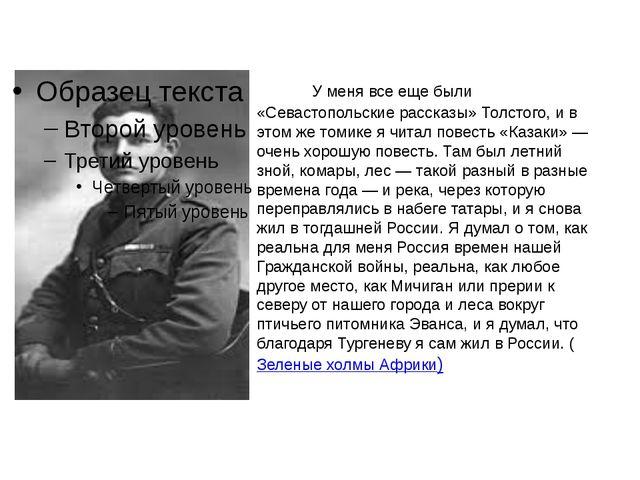 У меня все еще были «Севастопольские рассказы» Толстого, и в этом же томике...