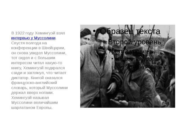 В 1922 году Хемингуэй взялинтервью у Муссолини. Спустя полгода на конференц...