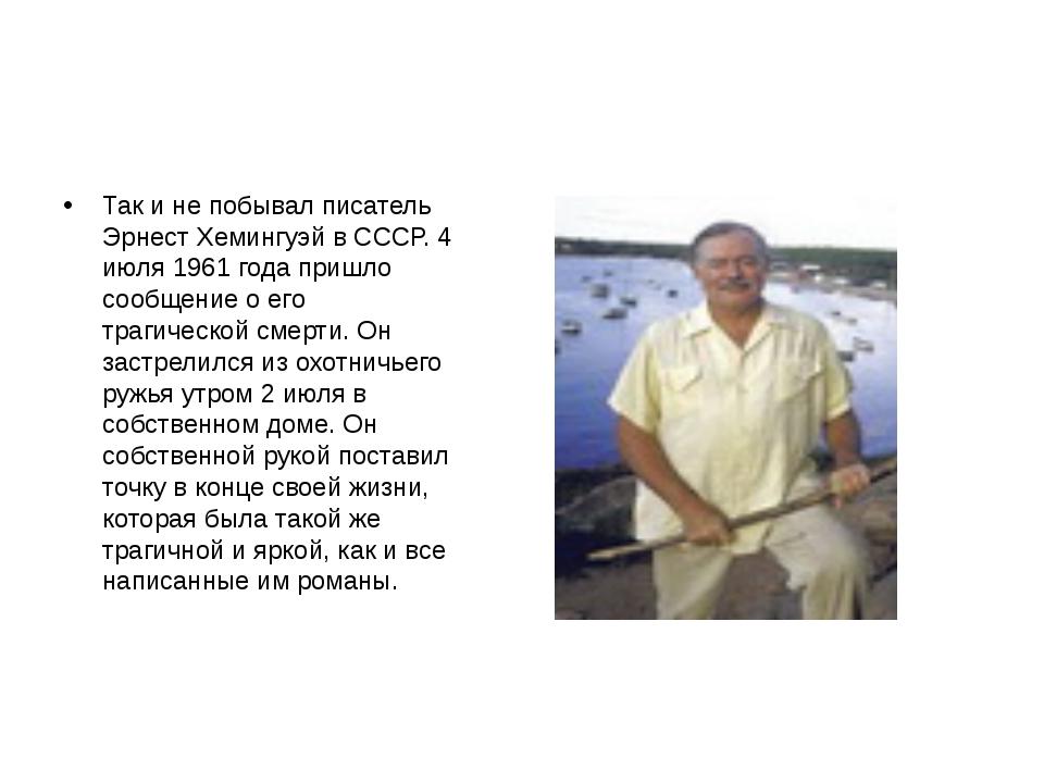 Так и не побывал писатель Эрнест Хемингуэй в СССР. 4 июля 1961 года пришло с...