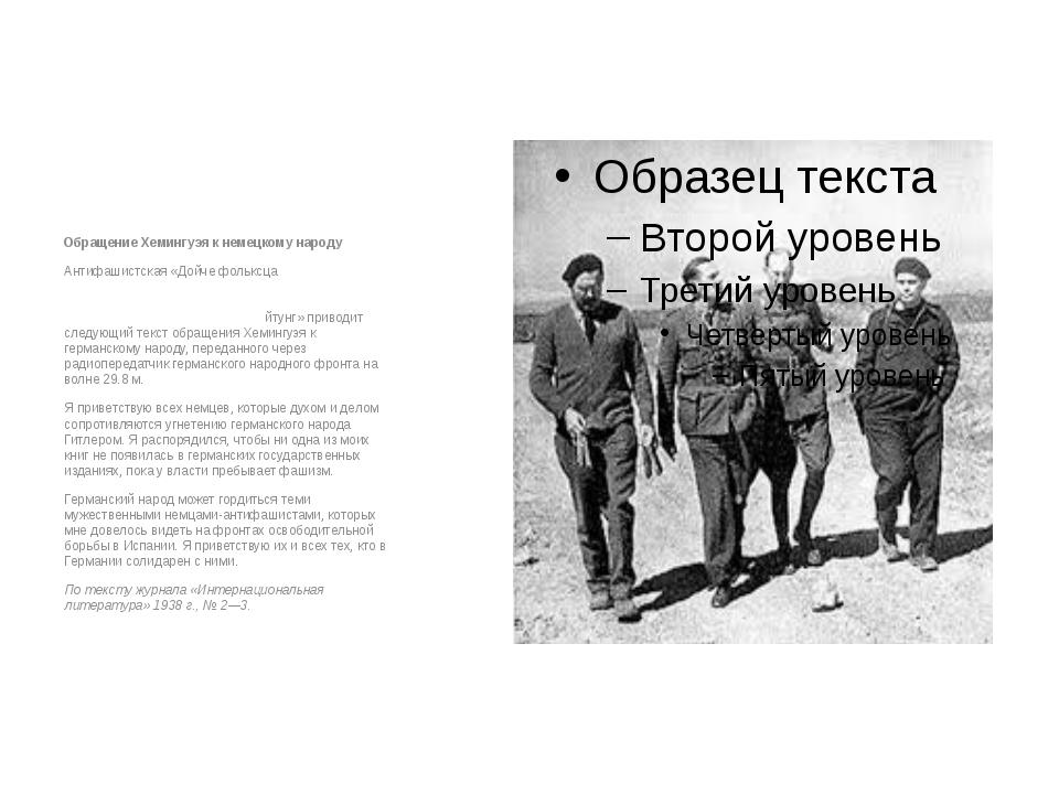 Обращение Хемингуэя к немецкому народу Антифашистская «Дойче фольксца йтунг»...