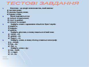 Фонетика – це розділ мовознавства, який вивчає: а) частини мови; б) звукову